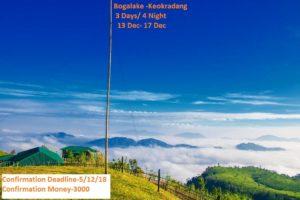 Explore Bogalake-Keokradang